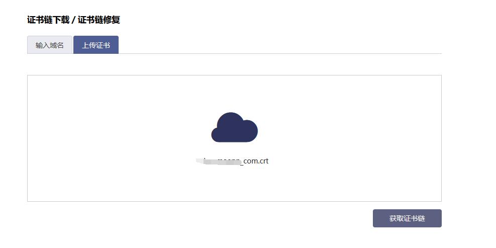 解决百度云加速上传SSL证书提示:请上传正确的证书链(服务器+中间证书)问题
