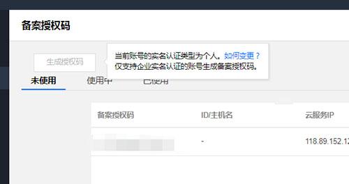 国内云主机商开始取消个人用户网站备案码