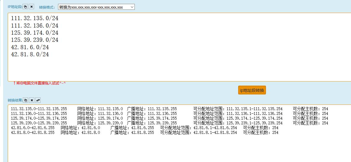 推荐一家不错的在线IP段转换工具插图