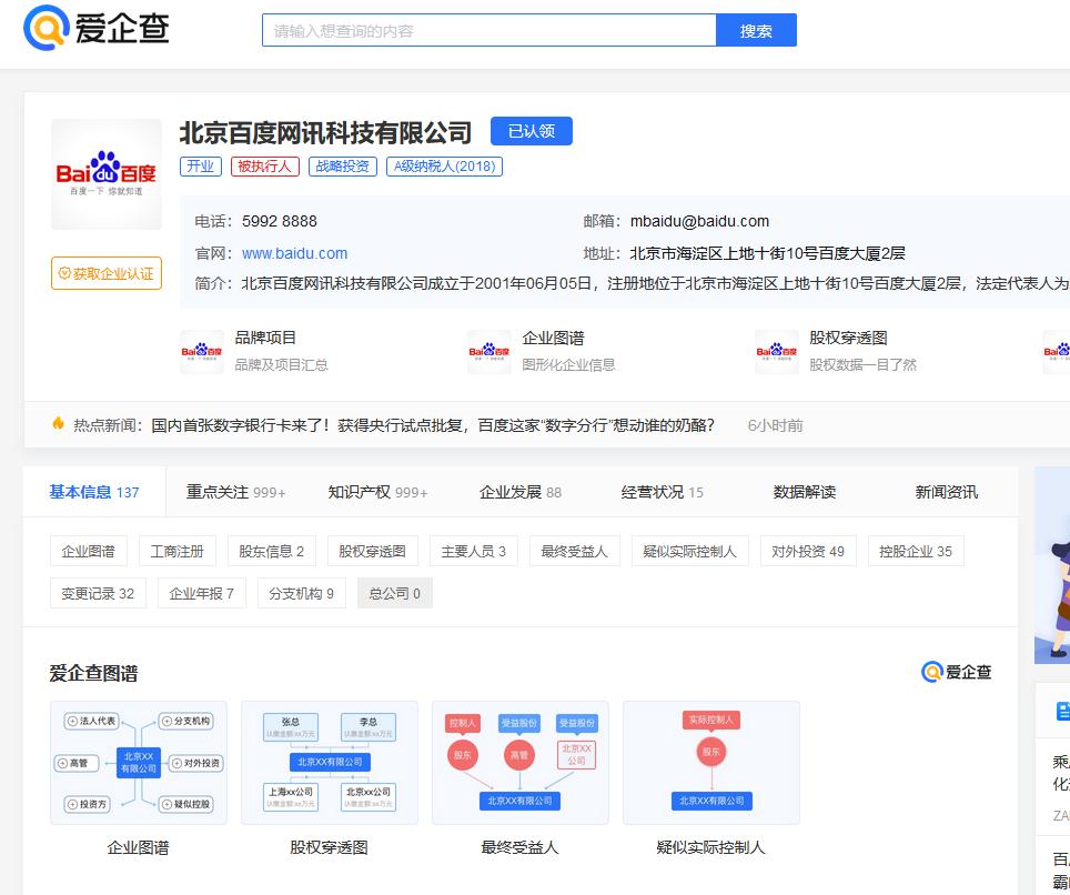 百度宣布推出企业信息查询平台爱企查插图