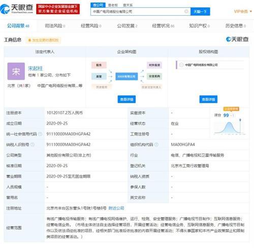 国内第四大运营商中国广电成立 注册资本超千亿