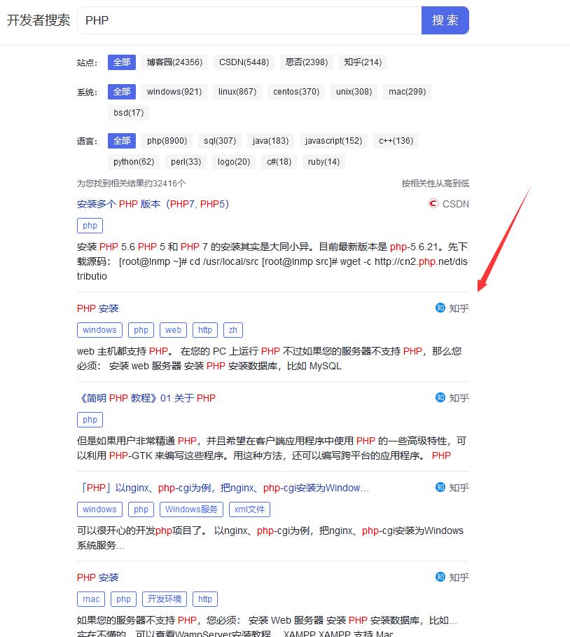 百度开发者搜索频道上线 来源站点涵盖博客园、知乎、csdn插图1