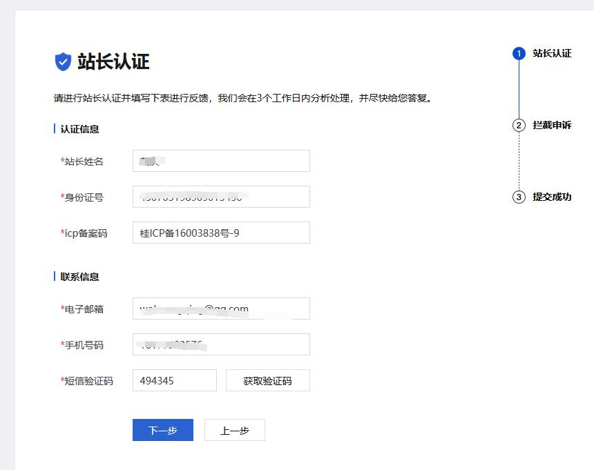 网址在QQ发布提示:危险网站,千万别访问解决方法插图2