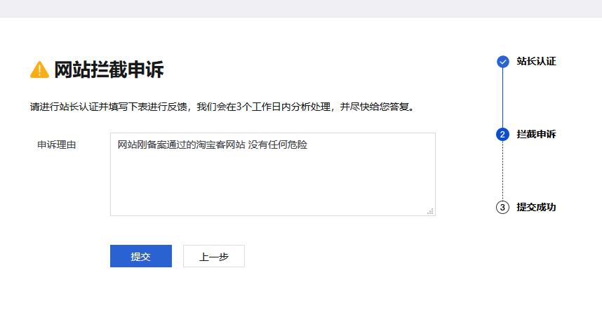 网址在QQ发布提示:危险网站,千万别访问解决方法插图3