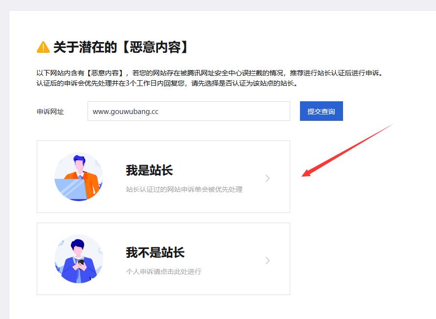网址在QQ发布提示:危险网站,千万别访问解决方法插图1