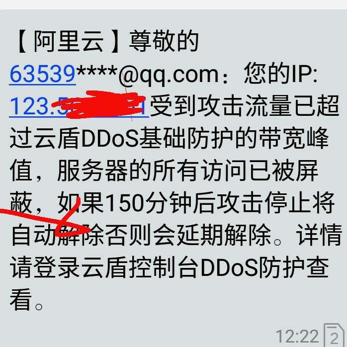 网站放阿里云服务器天天被攻击ddos如何处理?插图