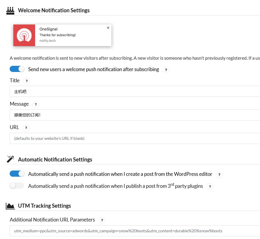 OneSignal Push Notifications插件:免费实现wordpress博客订阅更新推送功能插图12