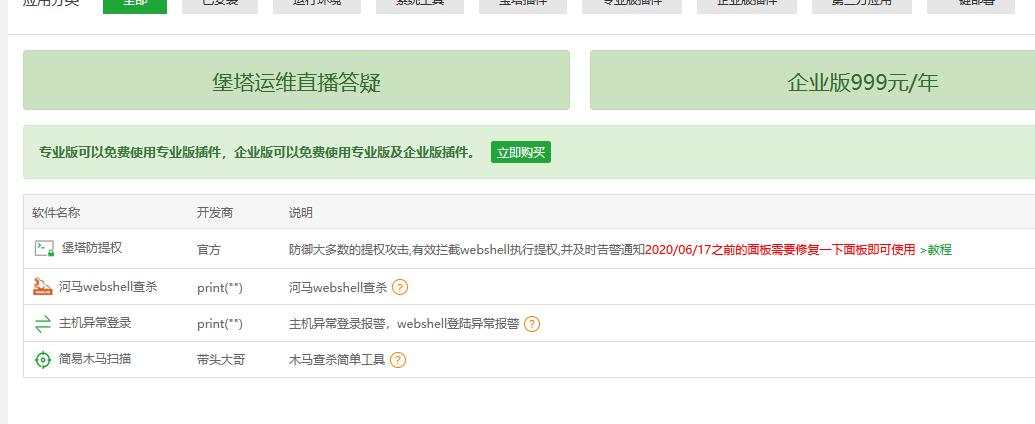 几款有效WebShell病毒扫描检测查杀工具插图5