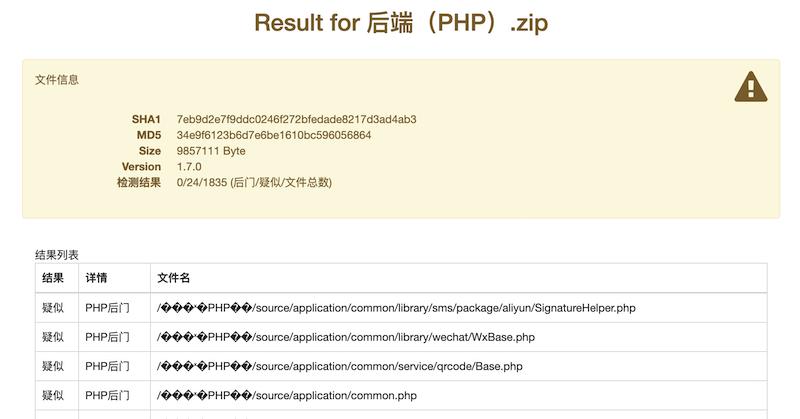 几款有效WebShell病毒扫描检测查杀工具插图3