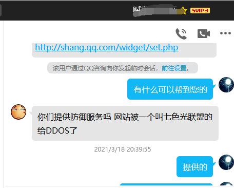 网站被七色光联盟攻击勒索的解决办法