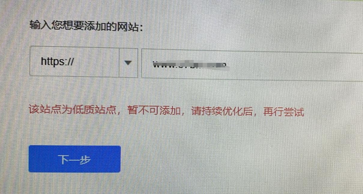 百度资源平台添加网站提示:该网站为低质站点,暂不可添加插图