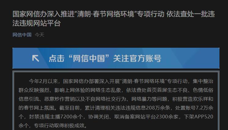 """网信办""""清朗·春节网络环境""""专项行动依法查处一批违法违规网站平台插图"""