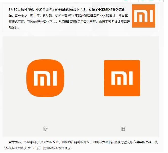 我上我也行系列:小米新logo插图
