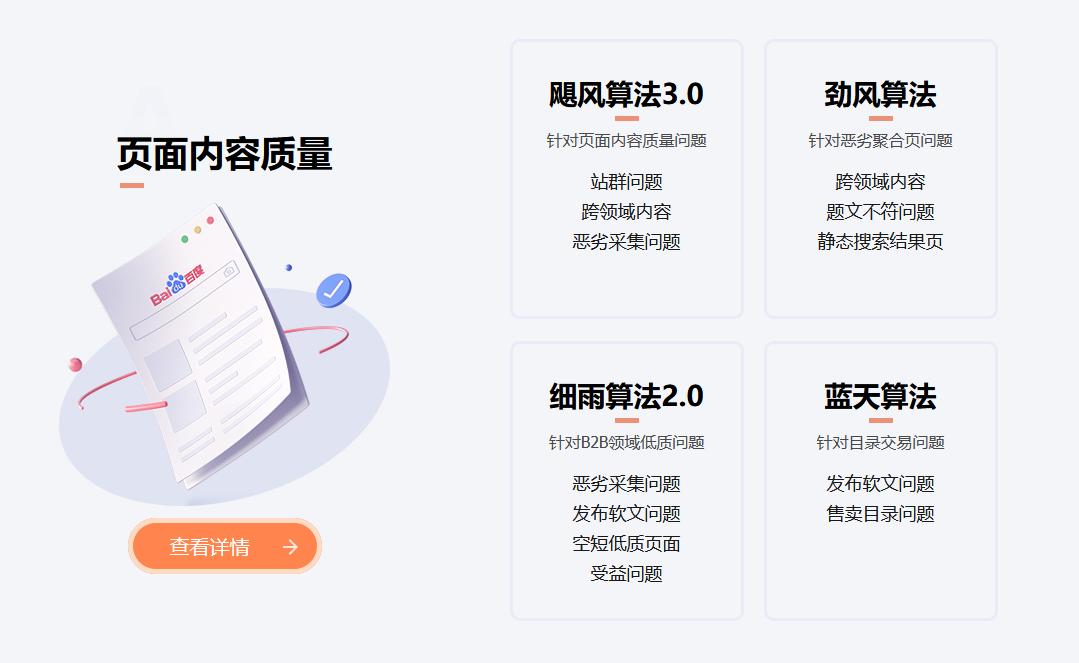百度资源平台添加网站提示:该网站为低质站点,暂不可添加插图1