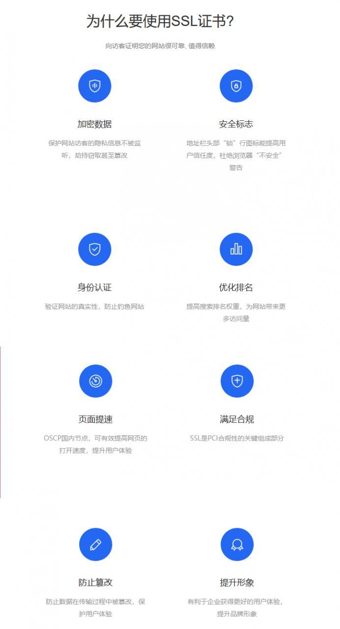 百度BaiduTrust SSL证书 域名型DV HTTPS证书插图1