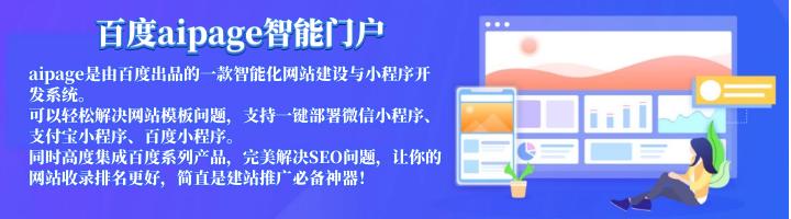 百度aipage智能建站系统PC网站/手机网站/微信/百度/支付宝小程序插图