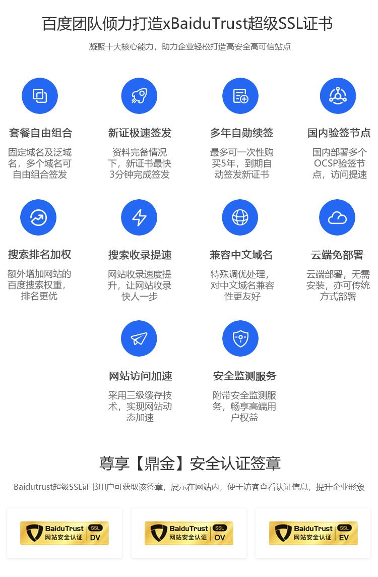 百度BaiduTrust SSL证书 域名型DV HTTPS证书插图3