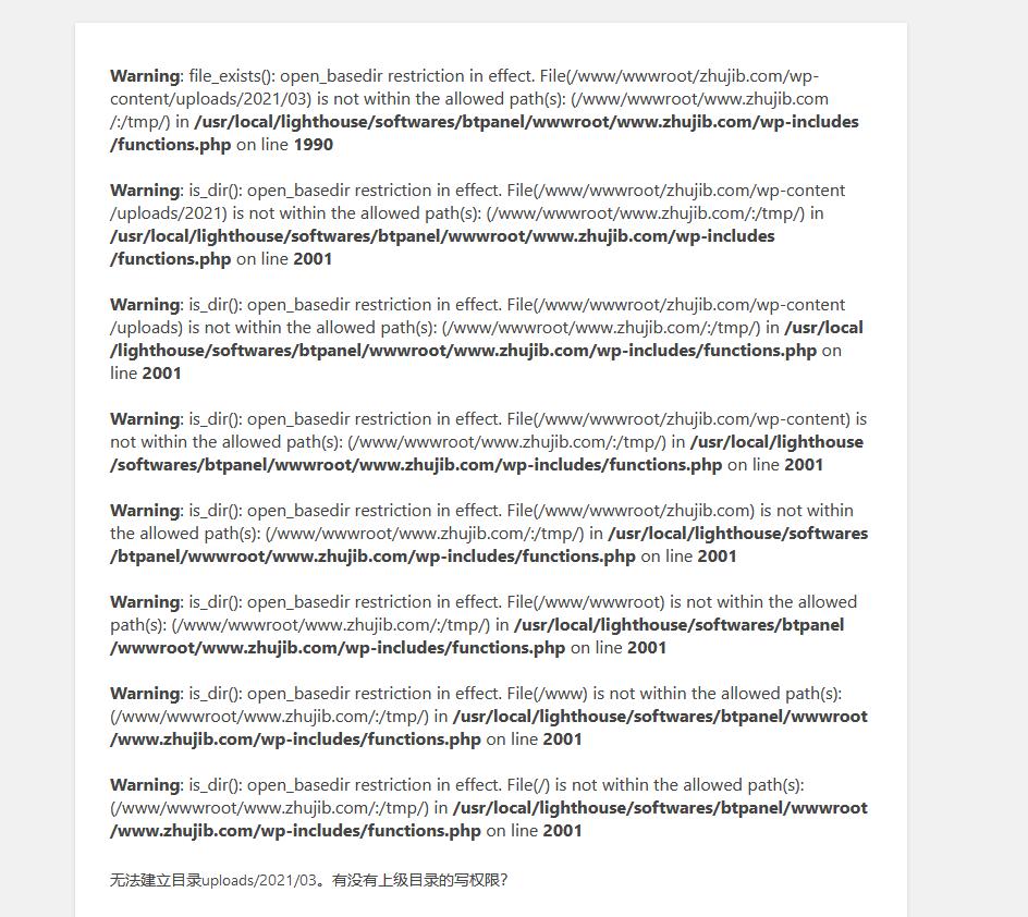 wordpress搬家出现无法建立目录wp-content/uploads/2021/03有没有上级目录的写权限错误插图