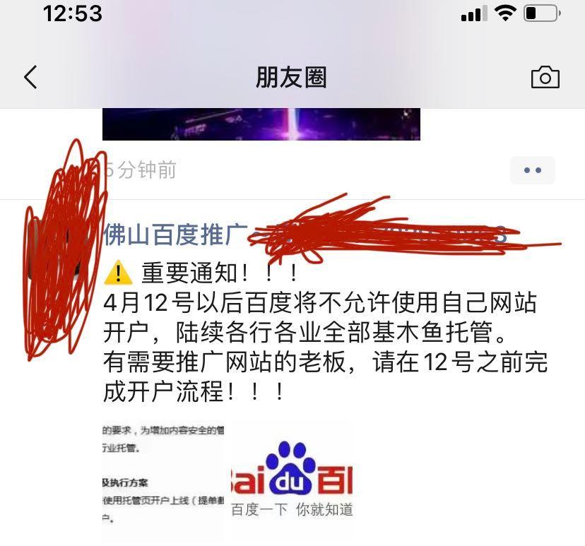 消息称百度竞价4月12日后不允许使用自己网站开户插图