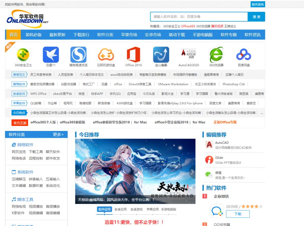 华军软件园等464家网站平台被查 涉侵权假冒、色情低俗与赌博插图