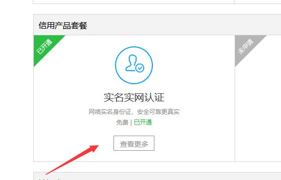 百度网站保障图标如何续期插图1