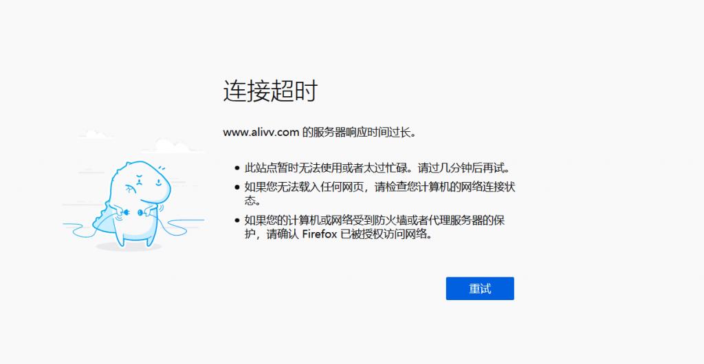 国内知名链接买卖平台:阿里微微疑似倒闭插图