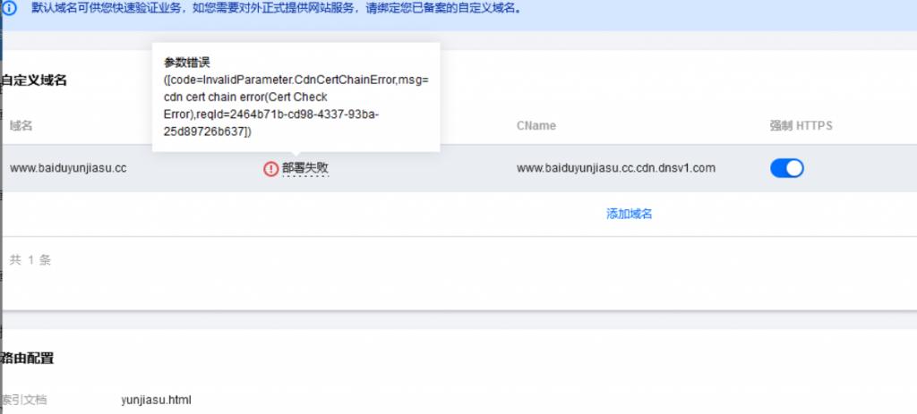 网站SSL证书部署CDN失败的处理方法插图