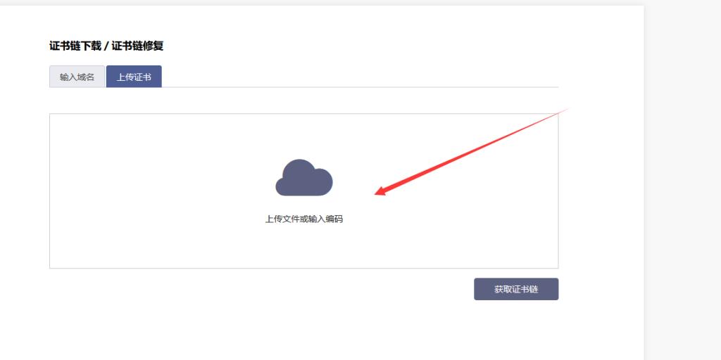 网站SSL证书部署CDN失败的处理方法插图1