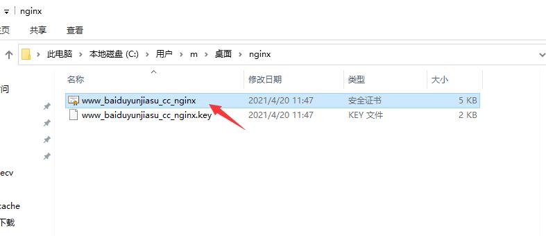 网站SSL证书部署CDN失败的处理方法插图2