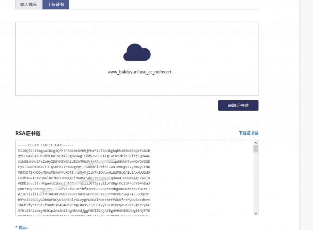 网站SSL证书部署CDN失败的处理方法插图3