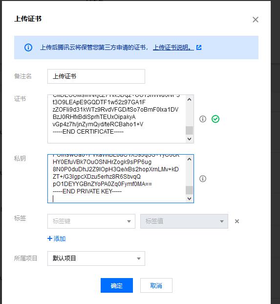 网站SSL证书部署CDN失败的处理方法插图4