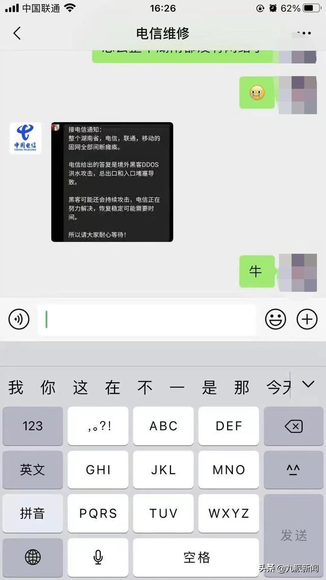 湖南电信网络崩了,疑因遭黑客攻击插图