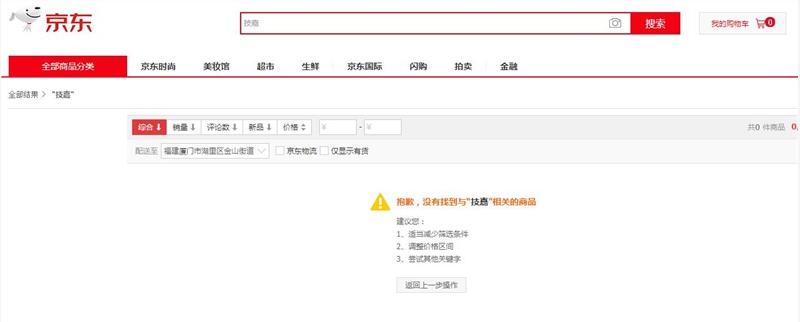 """技嘉因嘲讽""""中国制造""""遭招京东平台下架插图2"""