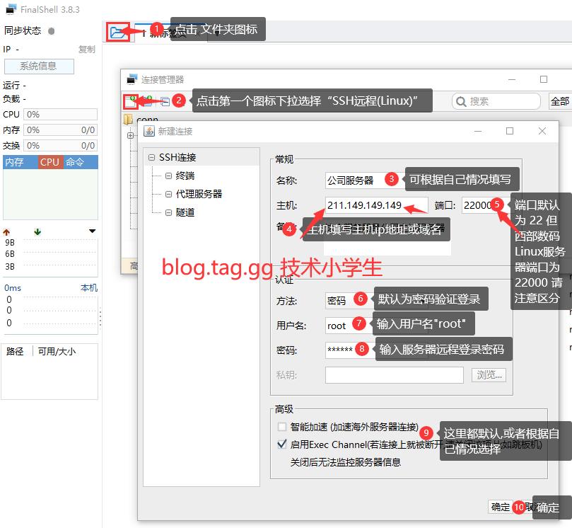 使用FinalShell工具SSH远程登陆linux服务器详细方法插图