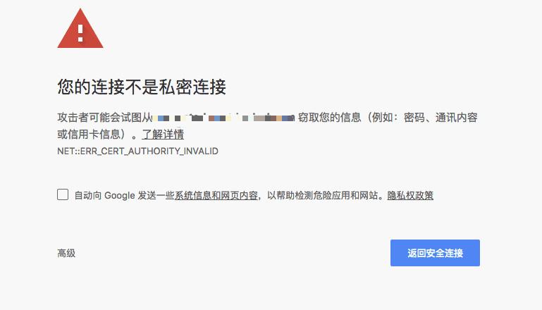 网站部署SSL提示缺少证书链的问题和解决办法插图1