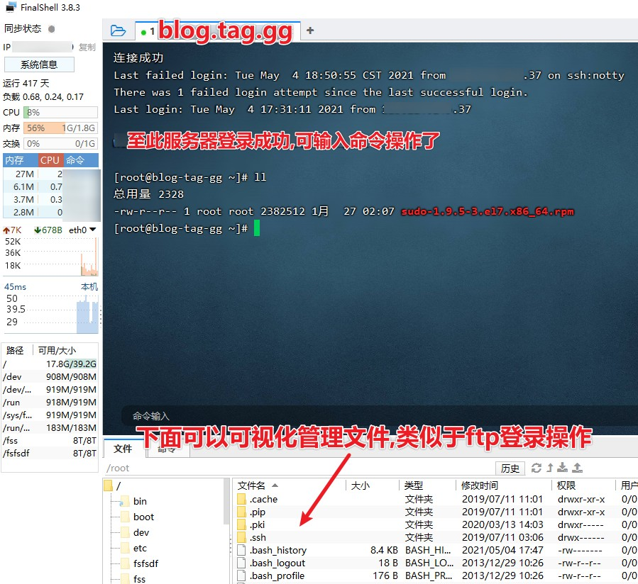 使用FinalShell工具SSH远程登陆linux服务器详细方法插图1