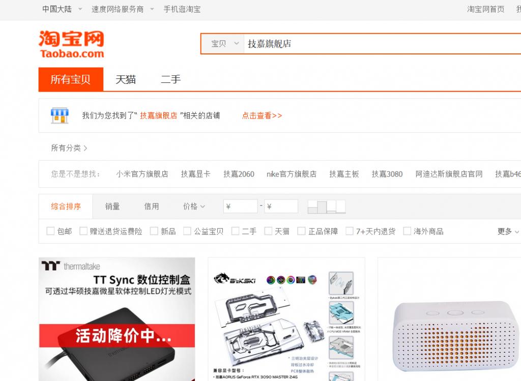"""技嘉因嘲讽""""中国制造""""遭招京东平台下架插图3"""