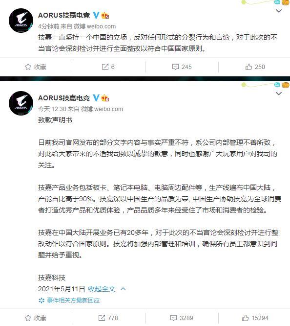 """技嘉因嘲讽""""中国制造""""遭招京东平台下架插图1"""