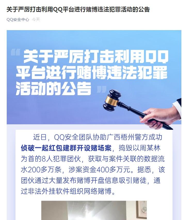 QQ严打网络赌博违法犯罪活动 封停3万个违规群插图