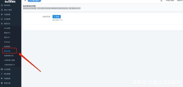 百度AIPage智能建站系统SEO优化功能介绍插图7