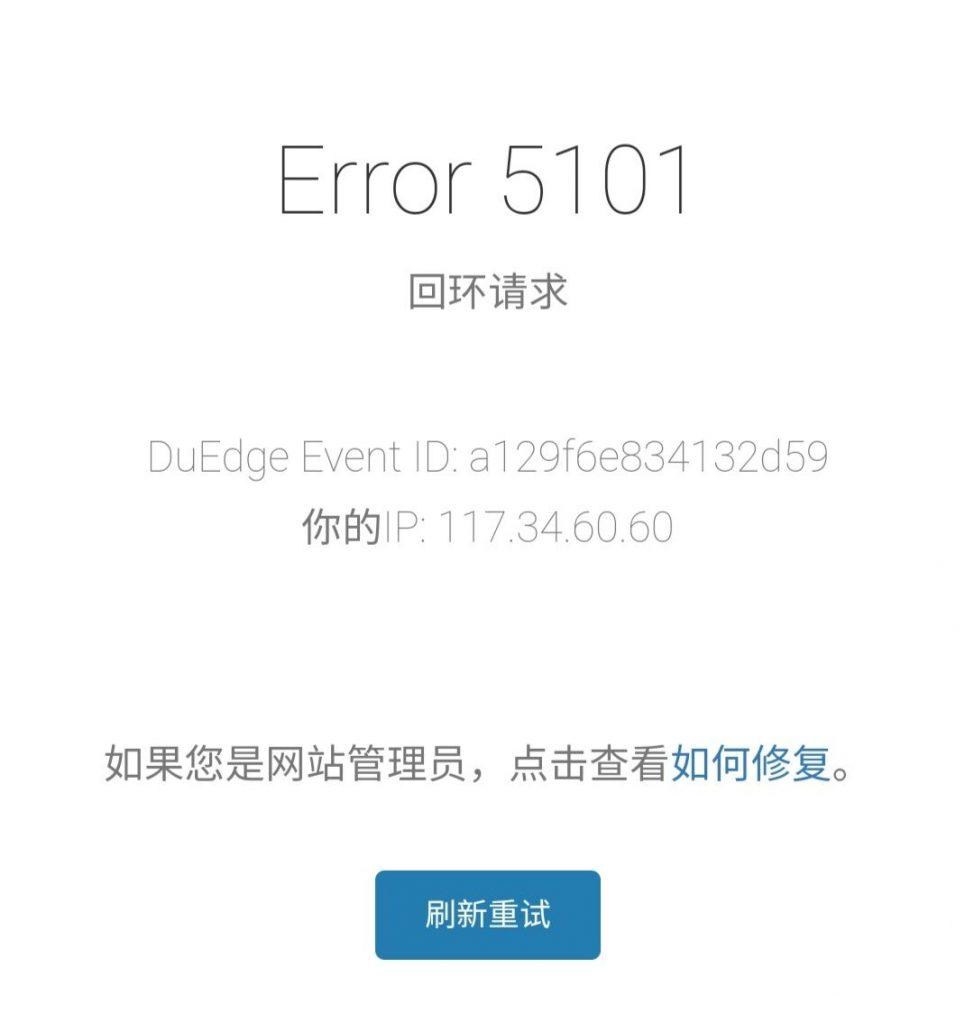 百度云加速解析提示:Error 5101回环请求原因插图