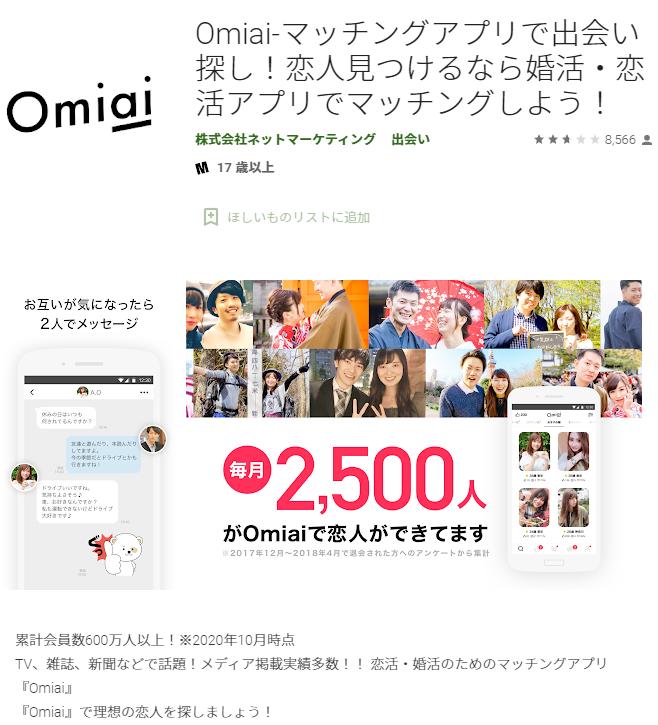 日本婚介应用Omiai遭黑客攻击 170万用户数据泄露插图