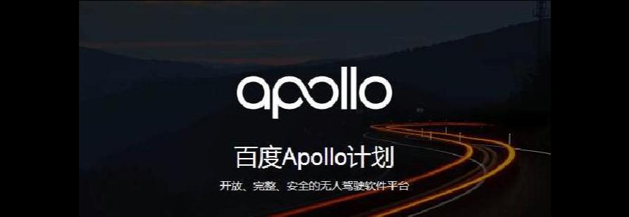 百度申请阿波罗平台商标 国际分类为网站服务插图