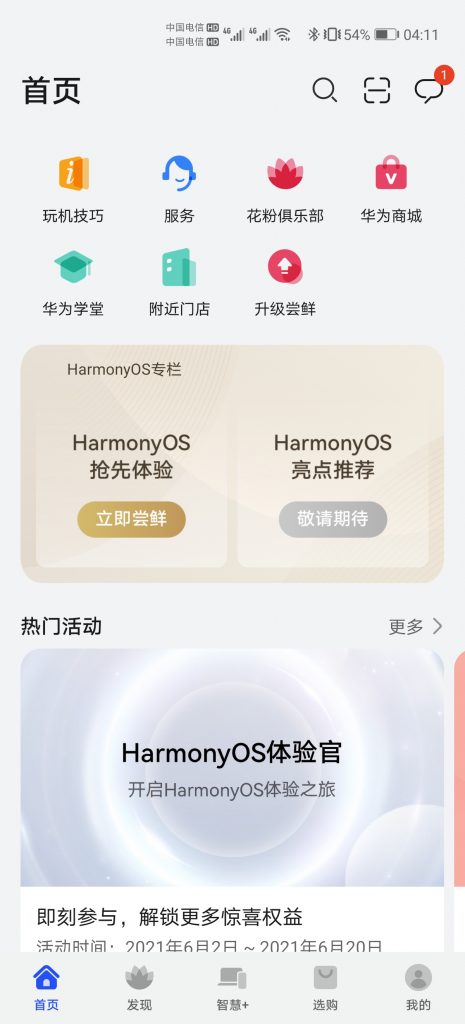 华为手机升级鸿蒙操作系统教程插图
