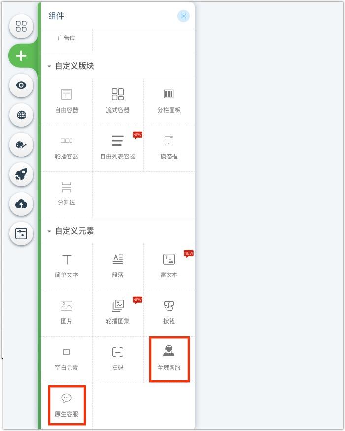 百度aipage小程序全域客服与原生客服使用教程插图