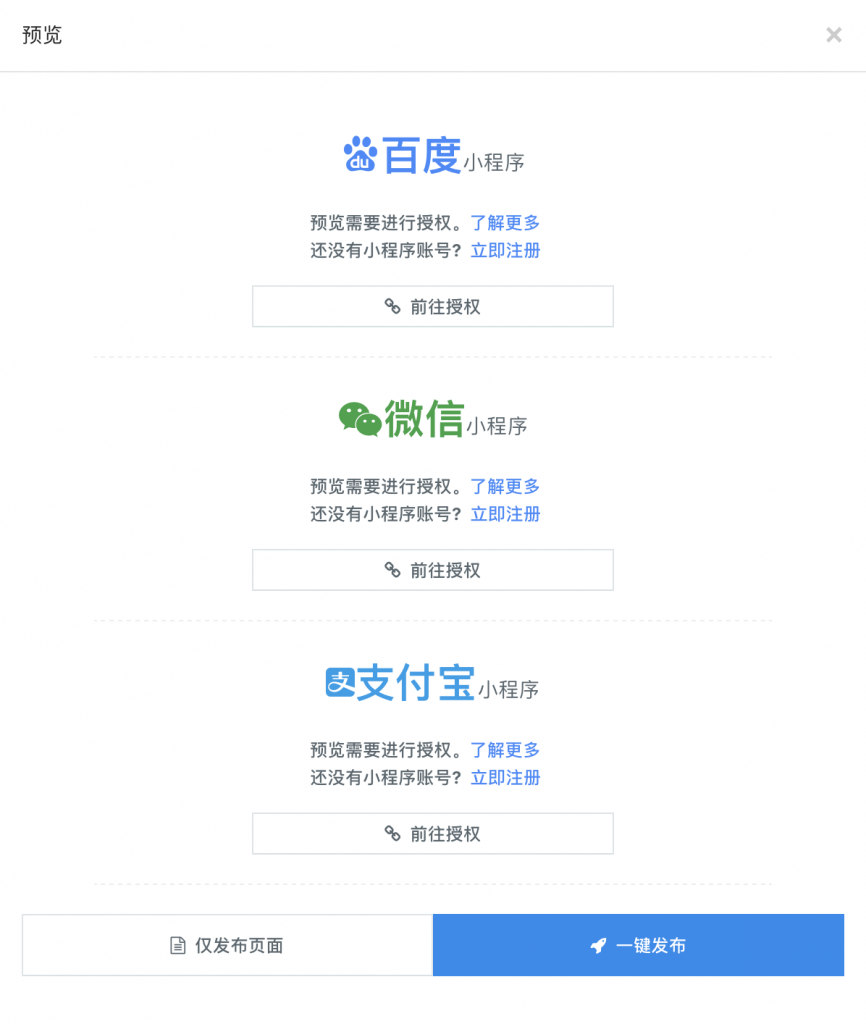 aipage小程序提审发布流程插图1