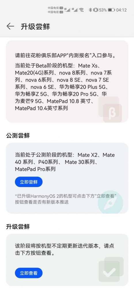 华为手机升级鸿蒙操作系统教程插图1