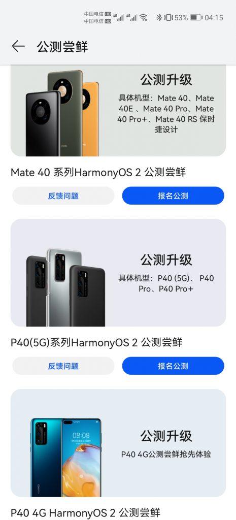 华为手机升级鸿蒙操作系统教程插图2