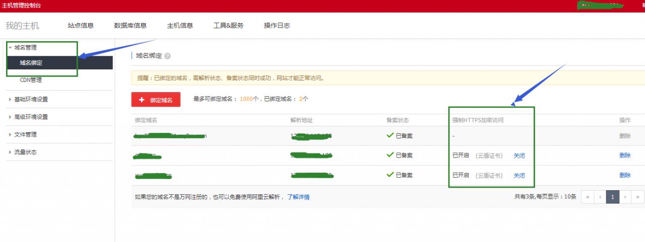 阿里云虚拟主机安装部署SSL证书图文教程插图3