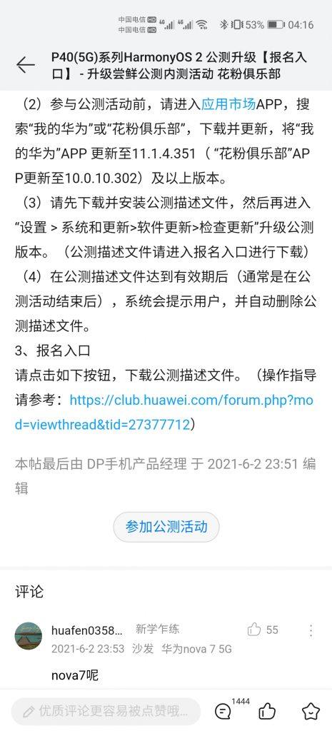华为手机升级鸿蒙操作系统教程插图3